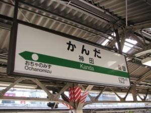 0-1神田